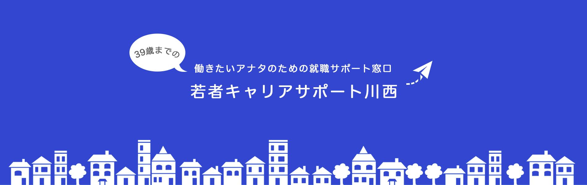若者キャリアサポート川西