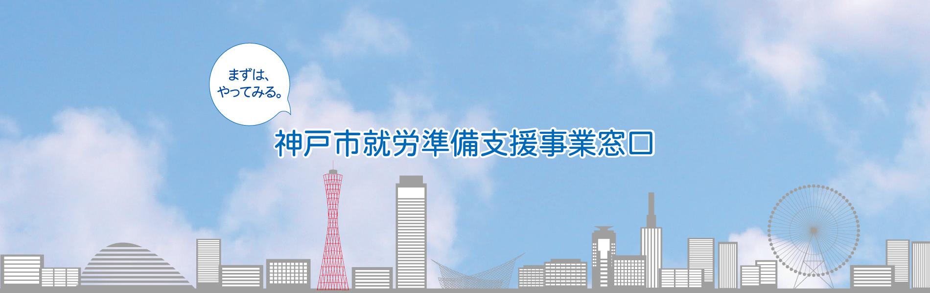 神戸市就労準備支援事業窓口
