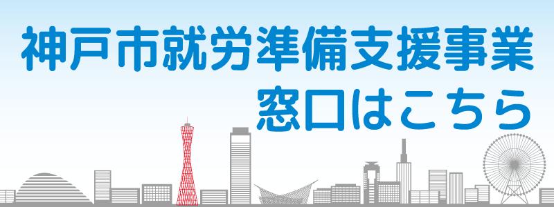 神戸市就労準備支援事業窓口はこちら